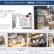 POCHI、お台場にアンテナショップがオープン! -毎日のプレミアムな食事タイムをお手伝い-