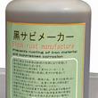 高温多湿の日本、鉄はすぐに赤さびて腐ってきます。そこで塗ることで赤錆を防止する「黒サビメーカー」を株式会社エコアドバンスジャパン 代表取締役福島文雄 足立区が開発販売を開始しました。