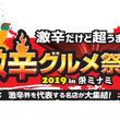 東京で大人気のグルメイベントが名古屋初上陸「激辛グルメ祭り2019 in 栄ミナミ」 9月11日(水)から栄・矢場公園にて開催