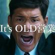 「ヒラメ筋」が話題のベルフェイスCM第3弾放映決定 照英さんが「雨が降っても会いに行く」と決め台詞を披露