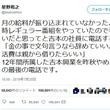 星野和之さんが吉本興業を辞めた理由は給料トラブル!? 告発ツイートにバンビーノ石山さんも同調
