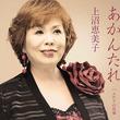 上沼恵美子と和田アキ子に賞賛の声 宮迫・亮の記者会見の裏で評価を上げた二人の女帝