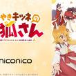 『世話やきキツネの仙狐さん』アニメ全12話の無料一挙放送、7月21日(日)19時より放送開始