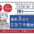 販売から3日で2万7,000部突破!ベストセラー書籍の続編 『神トーーク「伝え方しだい」で人生は思い通り』が Amazonと全国書店にて7月19日から正式販売スタート