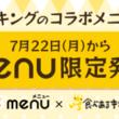 この夏、渋谷のテイクアウトが熱い! テイクアウトアプリ「menu(メニュー)」×食べあるキングの期間限定コラボメニュー登場!