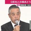 「反社チェックのさらなる徹底、コンプラ・納税研修も強化」吉本興業・岡本社長が再発防止策