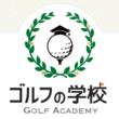日本最大級のゴルフメディア「ゴルフの学校」がリニューアル。レッスンスタジオとのコラボや、プロゴルファーのコラム配信を開始