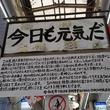 京アニ作品「聖地」の商店街が哀悼メッセージ 「私たちは変わらずここにいます」