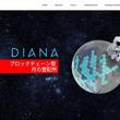 "DIANA 世界初 ""ブロックチェーン型 月の登記所""をリリース"