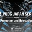 DMM GAMES主催PUBG公式大会「PJSseason4 Phase1 PaR」募集開始のお知らせ!