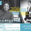 林哲司45周年ライブに稲垣潤一&杉山清貴、今月末には小野正利&中島愛と共演