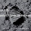 チャンピオン創刊50周年、アポロ11号の月面着陸も50周年!両者を祝う動画公開