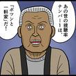 「やすらぎの刻~道」幽霊・梅宮辰夫に向かって石坂浩二があらすじを解説。前衛的過ぎる総集編第15週