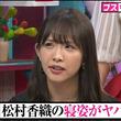 元SKE48松村香織の寝顔がヤバすぎ!ノブコブ吉村の隠し撮り写真に衝撃走る