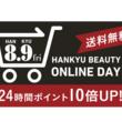初企画!8月9日(金)1日限りのスペシャル !「HANKYU BEAUTY ONLINE DAY」