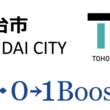 『Wide Ecosystem Accelerator 2019』で01Boosterが未来創造、STARTUP KINGDOMに引き続き、東北グロースアクセラレーターとそれを運営する仙台市と連携