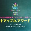 日本初!「小学生による社会課題解決アイデアNo.1」を競うプレゼン大会!『スタートアップJr.アワード2019』が開催決定、受付を開始!