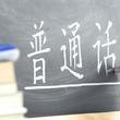日本から導入した外来語を排除したら、中国人は思考が停止してしまう! =中国メディア