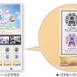 9月1日閉園の屋上遊園地、記念切手シートを販売 丸広百貨店わんぱくランドで、8月1日から1,000シート限定販売
