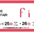 コクヨ北海道販売(株)、「札幌ライブオフィス リニューアルフェア2019」を開催!
