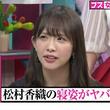 """元SKE48松村香織の""""衝撃寝顔""""に「ヤバい」"""
