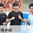 【2019年高校総体】武相高等学校 ボクシング部