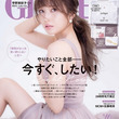 「今すぐ、したい!」がテーマのGINGER9月号は本日発売!表紙は初登場のAAA 宇野実彩子