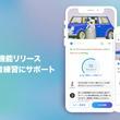 グローバルで通じる発音に!英語動画学習アプリ『VoiceTube(ボイスチューブ)』に新機能「AI発音分析」を搭載