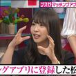 元SKE48松村香織、マッチングアプリに登録していたことを告白