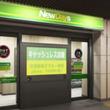JR武蔵境駅にNewDays初のセルフレジ専用キャッシュレス・無人店舗 7月30日オープン