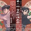 【上野】第2回古武術演武祭 8月に開催決定!