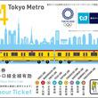 東京2020オリンピック・パラリンピック競技大会エンブレム付きの東京メトロ24時間券(前売り券)を発売します!!