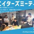 姫路の地元企業やクリエイターが集う『クリエイターズミーティング Vol.5』開催 話題のYouTuberが姫路にやってくる! デジタルハリウッドSTUDIO姫路