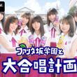 乃木坂46・齋藤飛鳥らが全国の学生と大合唱!「学校の青春そのもの」