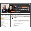 仮想通貨トロン創設者のジャスティン・サン氏、「投資の神様」バフェット氏とのランチをキャンセル―米華字メディア