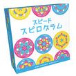 誰よりも早く、スピログラフのような美しい幾何学模様を作れ! 「スピード・スピログラム」日本語版 7月下旬発売予定