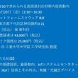 【セミナーご案内】5G/Beyond 5Gで求められる高周波対応材料の技術動向 8月23日(金)開催 主催:(株)シーエムシー・リサーチ