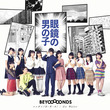 8/7 メジャーデビューの「BEYOOOOONDS(ビヨーンズ)」 が初登場!タワレコ アイドル企画「NO MUSIC, NO IDOL?」ポスター VOL.201