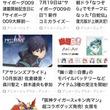 『スマートニュース』のチャンネルプラスで、『アニメージュプラスチャンネル』がスタート!