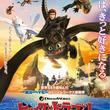 新天地を目指しドラゴンたちが海や山を飛翔する!『ヒックとドラゴン 聖地への冒険』特報映像&ポスター