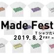 Tシャツだらけの3日間!andMade Festival 『T-shirt is WOW!』8月2日(金)~8月4日(日) andMade北参道で開催!