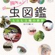 ジャムハウス、科学入門書「ときめき×サイエンス」シリーズを刊行 第1弾は蛾の意外なかわいさを発見する『胸キュン! 虫図鑑 もふもふ蛾の世界」