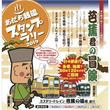 亀戸~大師前間を運行する東武のミステリートレイン「芭蕉の湯号」 あだち銭湯スタンプラリーに参加して応募しよう