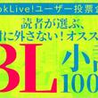 絶対に外さない!「BL(ボーイズラブ)小説100選」結果発表!