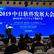 CSAJなど、中国南通市で初の「ソフトウェア発展大会」を開催、日中の協力強化で一致