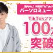 CARAFUL専属の国内No.1料理系TikTokクリエイター「バーソロミュー・ブック」がファン100万人を突破!