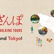 楽天トラベル、東京都内の街歩きツアープロジェクト 「ぶらっTokyoさんぽ」を東京都、東京観光財団と実施