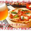夏本番!福山唯一のクラフトビール醸造所4周年を記念して8月3日より大感謝フェア開催!