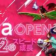 超大型MMORPG『ArcheAge(アーキエイジ)』本日、新サーバー「Aria」OPEN!大型アップデート「ArcheAge5.5 庭園への道」もついに実装!