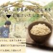 山形県新庄市「さわのはな」専門米農家 米香房Gratia*s のホームページがリニューアル!